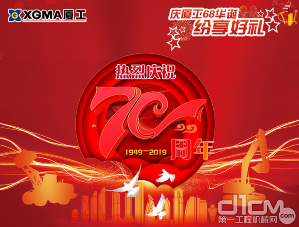 庆祝新中国成立70周年和厦工68载华诞