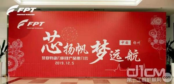 菲亚特动力科技扬州产品推介会成功举办