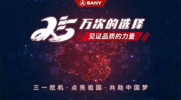 三一挖机·点亮祖国·共助中国梦活动海报