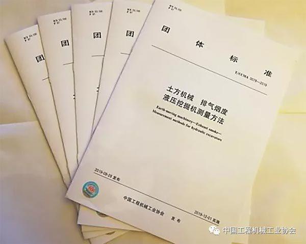 已经发布出版的土方机械 排气烟度测量方法系列团体标准