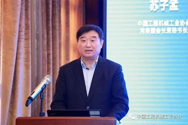 中国工程机械工业协会常务副会长兼秘书长 苏子孟 讲话