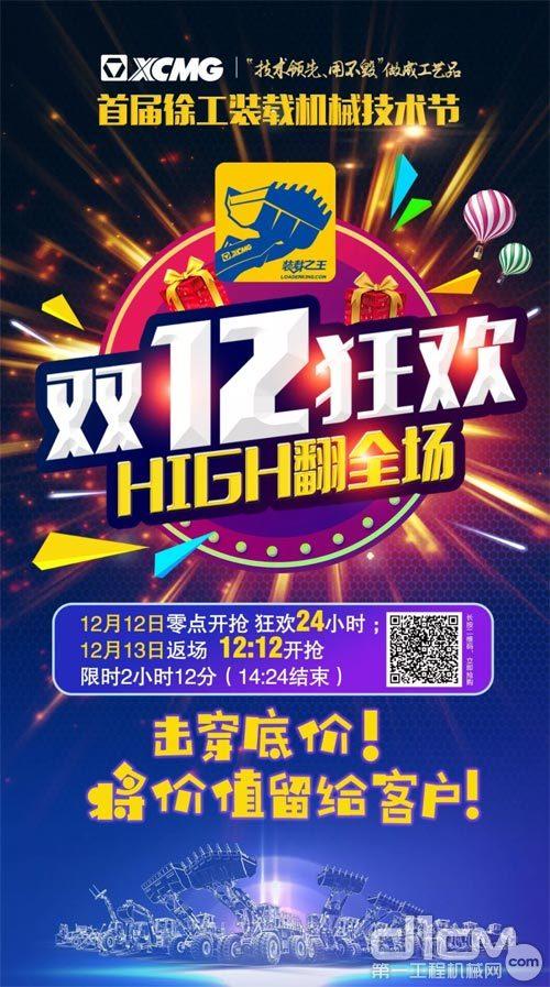 首届徐工装载机械技术节·双12狂欢海报
