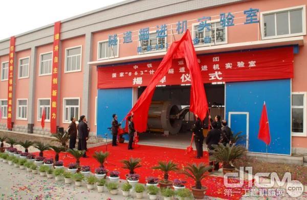 """2007年1月,""""863""""计划隧道掘进机实验室揭牌仪式在新乡举办"""