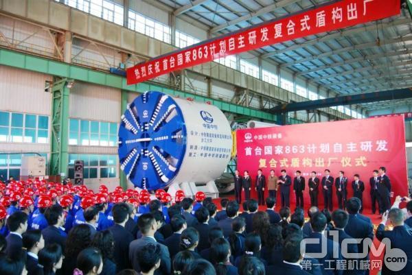 """2008年4月25日,""""中国中铁1号""""在新乡成功下线"""