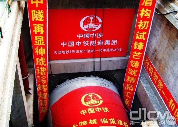 """2009年,""""中国中铁1号""""在天津地铁3号线营口道站成功始发"""