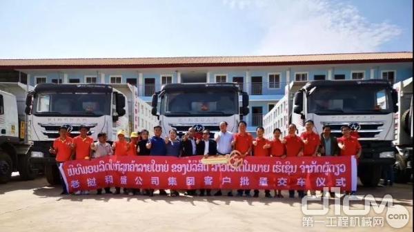红岩重卡批量交付老挝