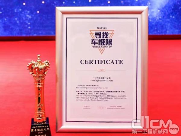 奖杯及荣誉证书