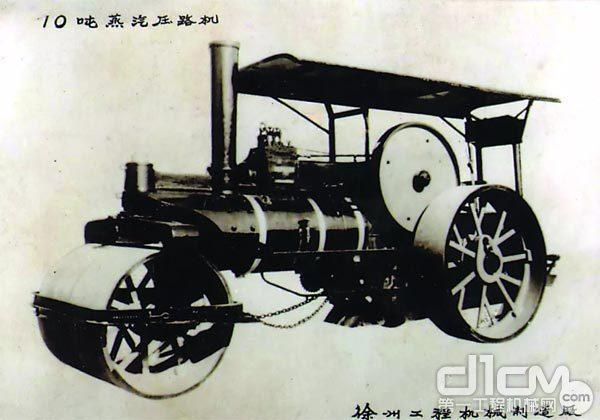 1960年,徐工10吨蒸汽压路机