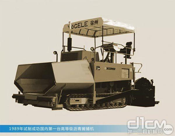 1989年,徐工成功研发国内第一台高级沥青摊铺机