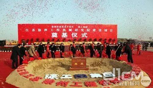 总投资10亿元的徐州工程机械研究院在徐州经济开发区隆重奠基