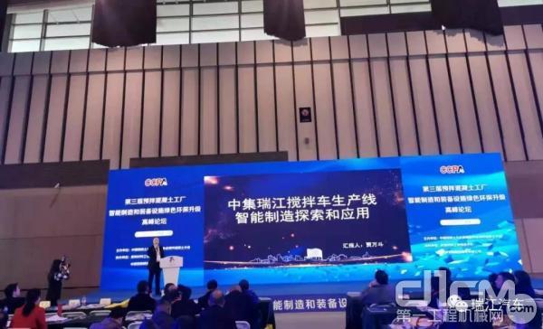 中集瑞江技术中心副总经理贾万斗演讲