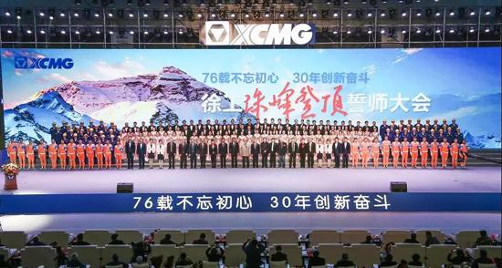 """76载不忘初心·30年创新奋斗""""徐工珠峰登顶誓师大会召开!"""