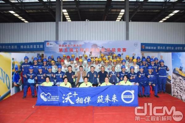 第五届工程机械维修工技能竞赛