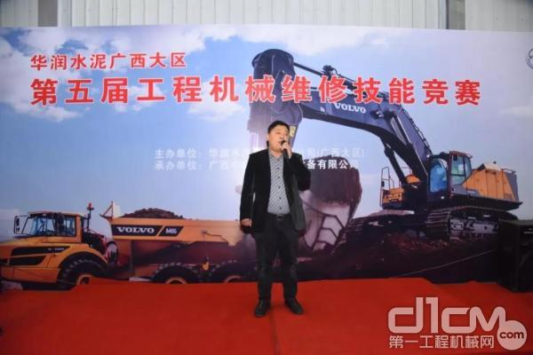 广西中南华星机械设备有限公司莫春耘先生致词