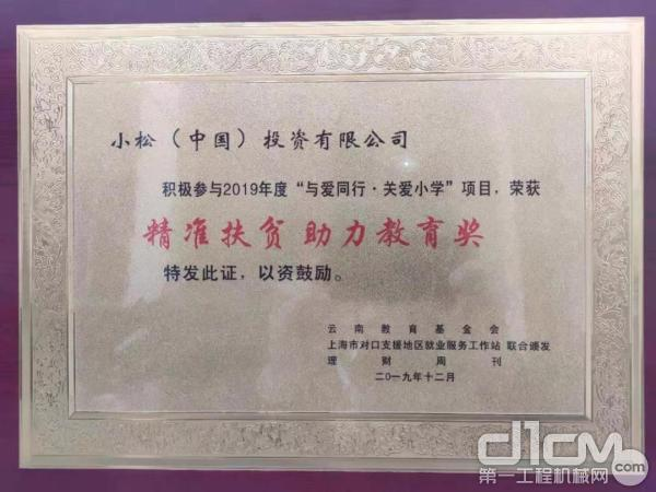 """小松(中国)荣获""""精准扶贫·助力教育奖"""""""