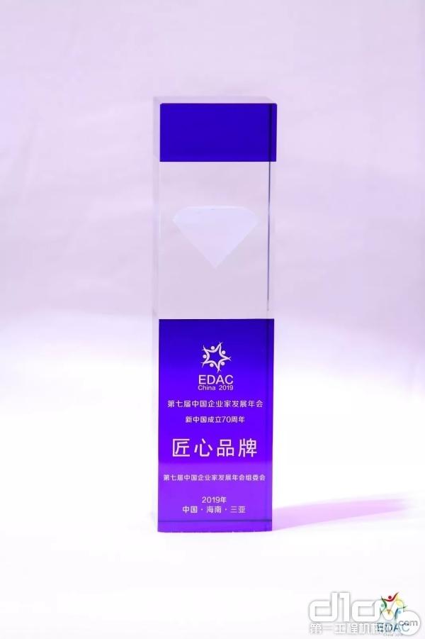 临工集团荣获新中国成立70周年-匠心品牌奖