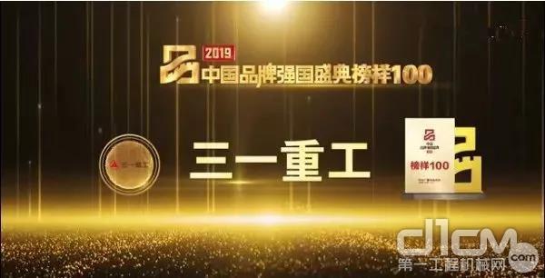 三一荣膺国家媒体品牌大奖