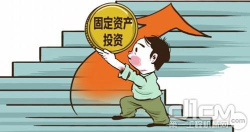 固定资产投资平稳增长