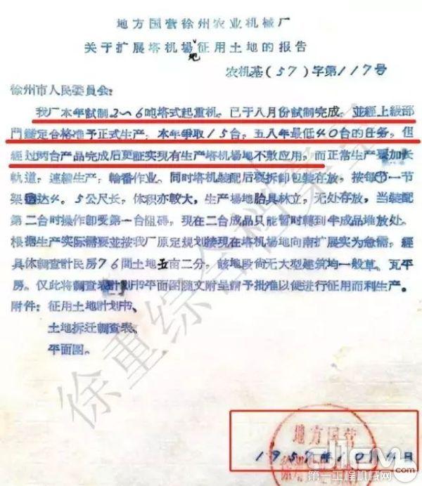 1957年10月,徐工申请增加产量