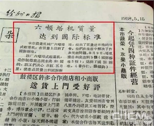 """《徐州日报》刊登《六吨塔机质量达到国际标准》报道称""""2-6t塔式起重机的各项指标已达到国际标准"""""""