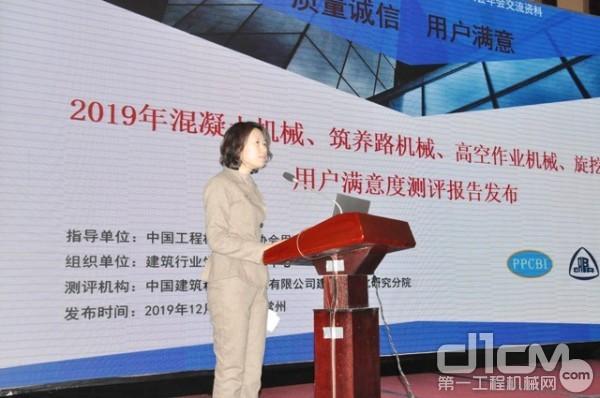 协会用户工作委员会副秘书长安志芳女士发布调查结果