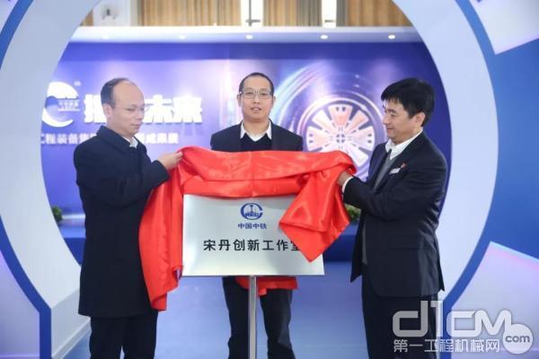 集团企业党委书记、董事长谭顺辉,总经理卓普周共同为创新工作室揭牌