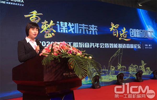 厦门厦工机械股份有限企业常务副总裁 郭松主持大会