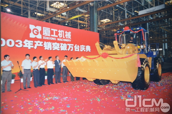 2003年厦工率先在行业内突破年产销<a href=http://product.d1cm.com/zhuangzaiji/ target=_blank>装载机</a>双超万台大关