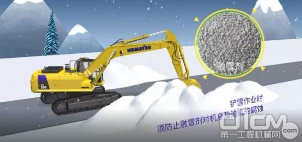 铲雪作业时,需防止融雪剂对机身及油缸的腐蚀