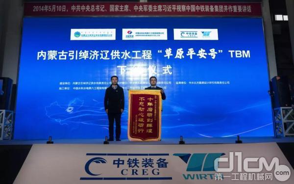 内蒙古引绰济辽供水工程企业向中铁装备赠送锦旗