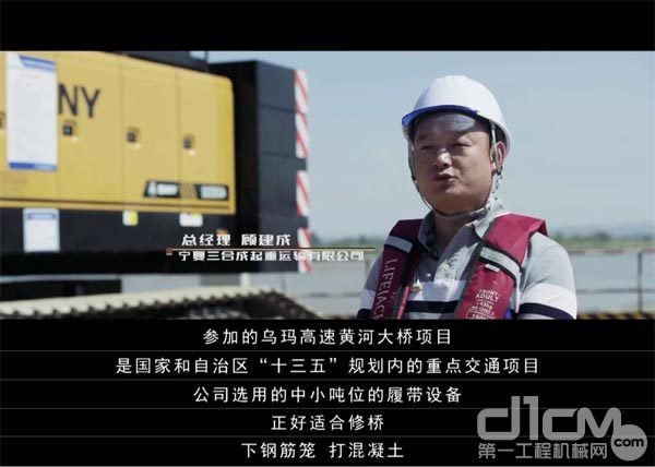 宁夏三合成起重运输有限企业总经理顾建成