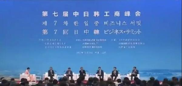 第七届中日韩工商峰会