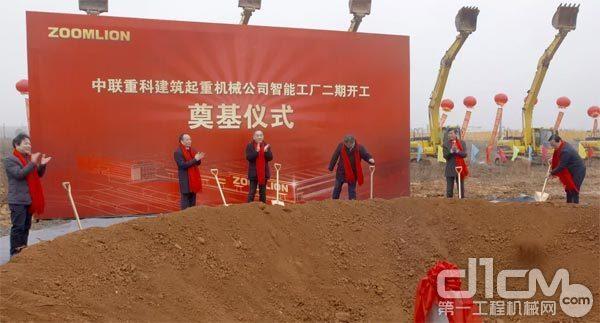 ▲中联重科塔机智能工厂二期开工奠基仪式