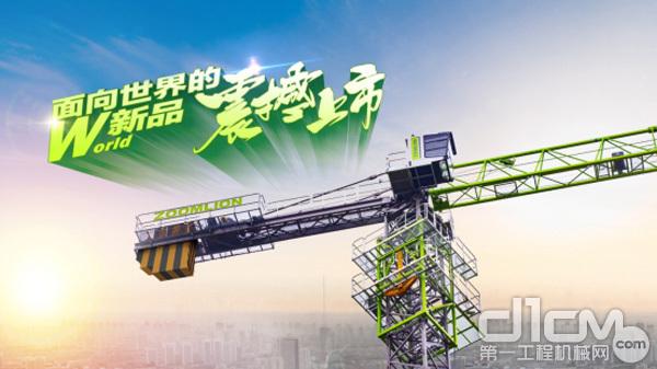 中联重科安全、环保、人性化W系列塔机新品