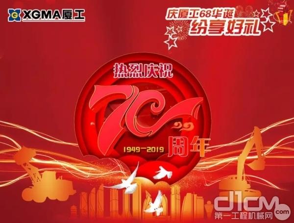 厦工热烈庆祝新中国成立70周年