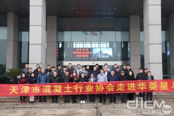 天津市混凝土行业协会会员企业代表走进华菱星马