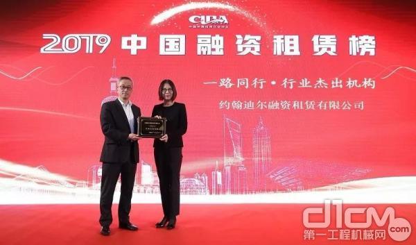 中国租赁业工作委员会会长为迪尔融资总经理尹丽媛女士颁奖