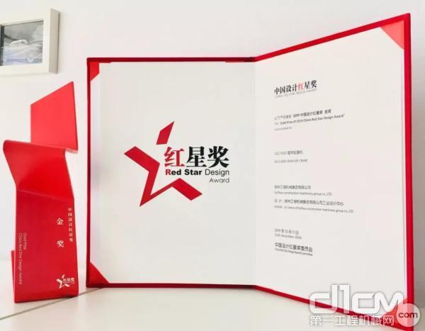 """徐工XGC11000履带起重机获""""中国设计红星奖金奖"""""""