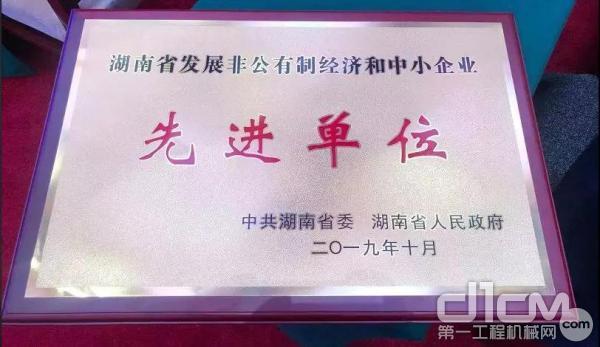 """三一获授""""湖南省发展非公有制经济和中小企业先进单位""""荣誉"""