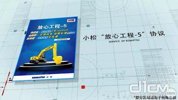 """小松""""放心工程-5""""协议"""