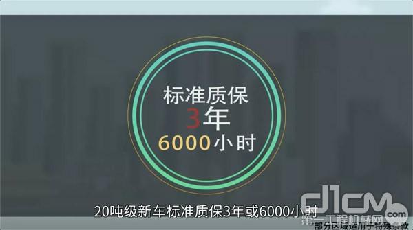 小松(中国):承诺客户利益