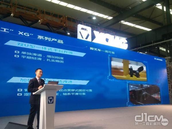 徐工消防技术中心副主任兼高空作业平台一所所长靳翠军先容XG一代产品的特点及性能