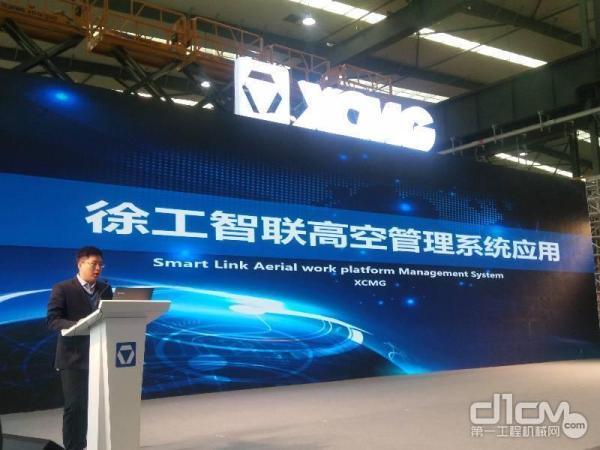 徐州威卡电子控制技术有限企业物联网技术部经理石海涛先容徐工智联高空管理系统应用平台