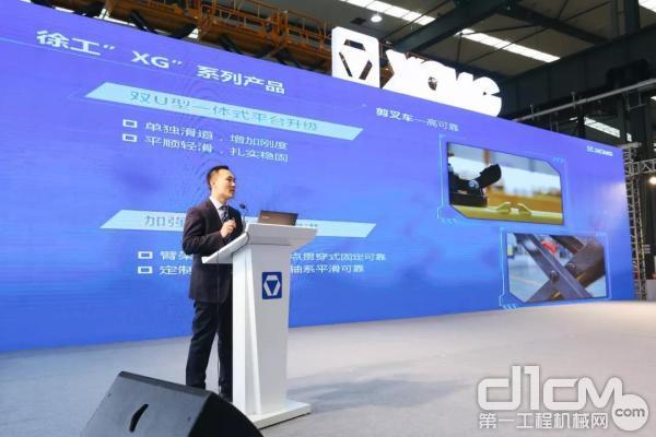 徐工消防技术中心副主任兼高空作业平台一所所长靳翠军先容产品