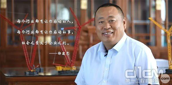 山西亿佳宏大型吊装运输有限公司的董事长郝建忠