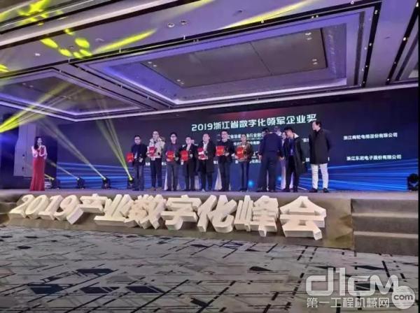 杭叉集团获2019浙江数字化领军企业奖