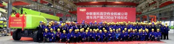 中联重科臂式高空作业平台月产突破200台下线仪式团队合影