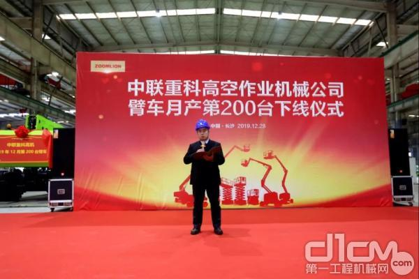 中联重科高空作业机械企业总经理助理王建发表致辞
