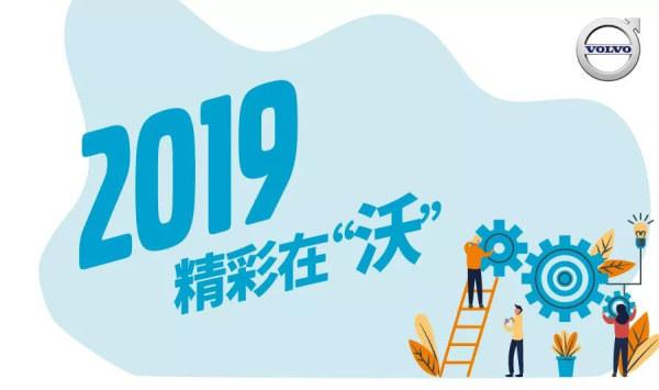 """2019精彩在""""沃"""""""