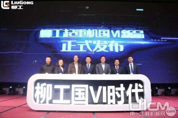 柳工起重机国VI系列产品发布仪式